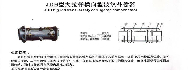 大拉杆波纹补偿器结构图