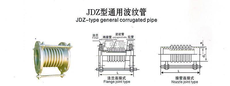 不锈钢波纹管补偿器结构图