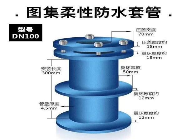 柔性防水套管图集标准