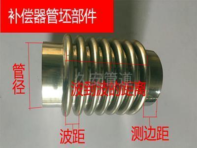 波纹补偿器构成部件