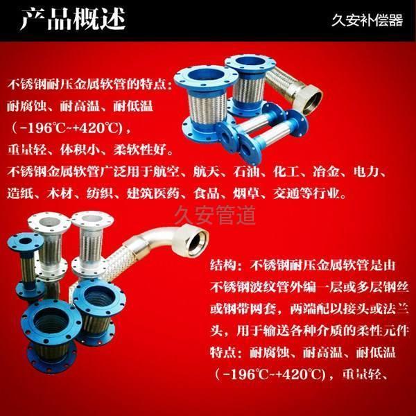 不锈钢金属软管用途