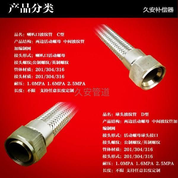 金属软管类型